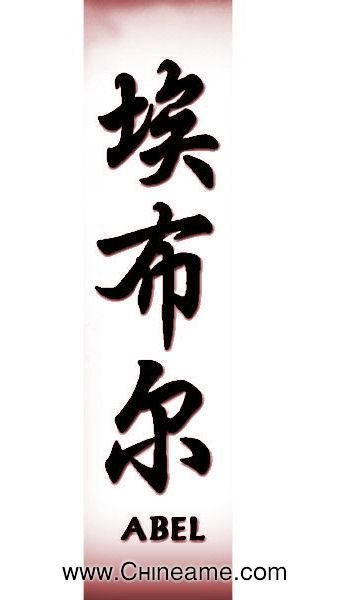 El nombre de Abel en Chino - Chineame.com