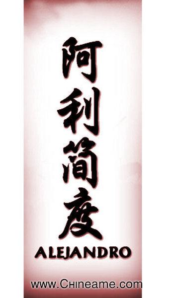 El nombre de Alejandro en Chino Chineamecom