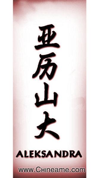 http://www.chineame.com/nombres/aleksandra.jpg