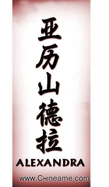 imagen tatuaje chino: