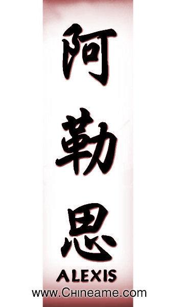 El nombre de Alexis en Chino Chineamecom