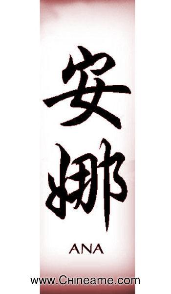 El nombre de Ana en Chino Chineamecom