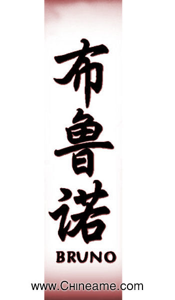 El nombre de Bruno en Chino - Chineame.com