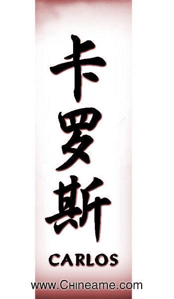 El nombre de Carlos en Chino Chineamecom