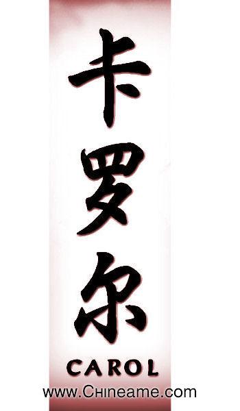 El nombre de Carol en Chino - Chineame.com