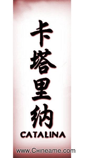 El nombre de Catalina en Chino - Chineame.com