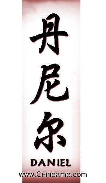 El nombre de Daniel en Chino Chineamecom