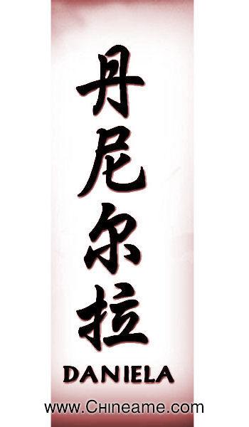 El nombre de Daniela en Chino Chineamecom
