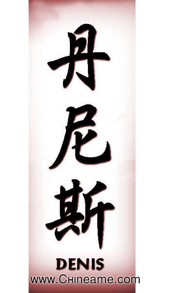 El nombre de Denis en Chino - Chineame.com