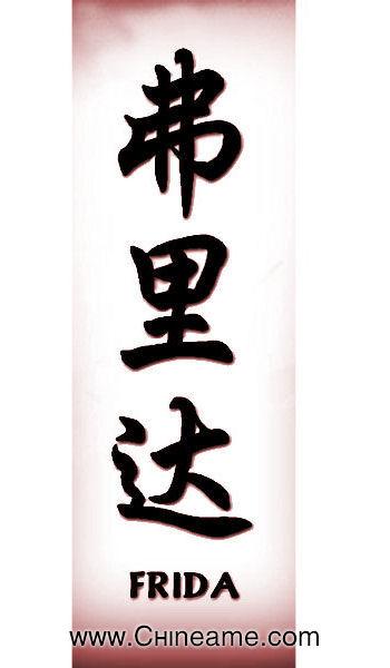 El nombre de Frida en Chino - Chineame.com