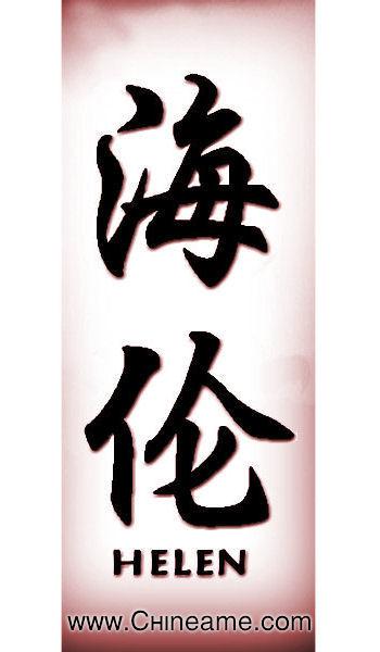 abecedario en letras chinas. abecedario en letras chinas. letras chinas o japonesas; letras chinas o japonesas. AJsAWiz. Aug 25, 06:23 PM. Ridiculous number of dropped calls.