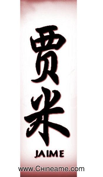 Tu nombre en chino Jaime