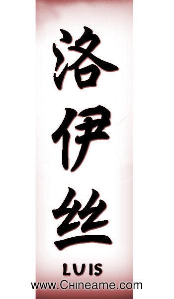 El nombre de Luis en Chino Chineamecom