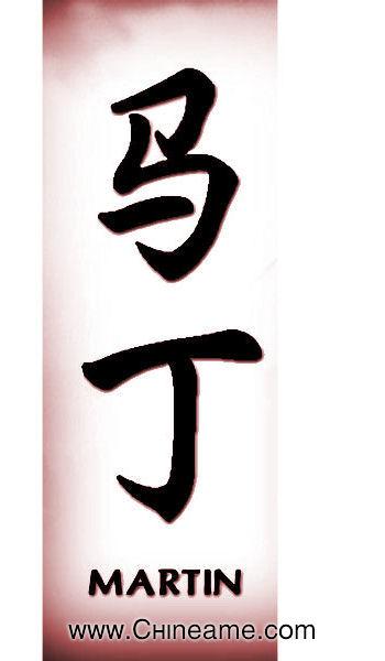 El nombre de Martin en Chino Chineamecom