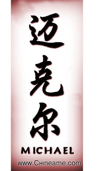 El nombre de Michael en Chino - Chineame.com
