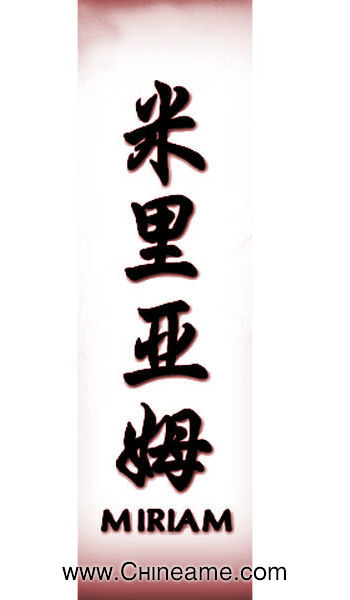 Miriam en Chino - Chineame, tu nombre en Chino