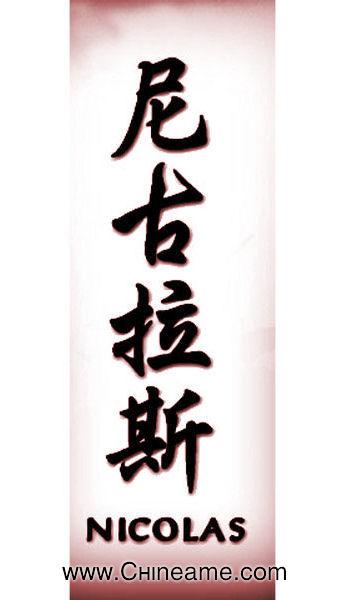 Nicolas en Chino - Chineame, tu nombre en Chino