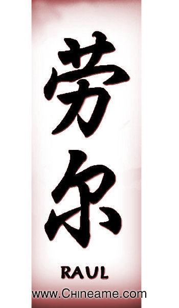 tu nombre en CHINO Pgina 2 Off Topic Foro Meristation