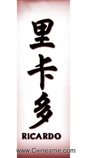 El nombre de Ricardo en Chino Chineamecom