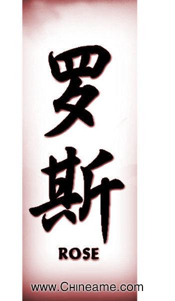 rose name in chinese. Black Bedroom Furniture Sets. Home Design Ideas