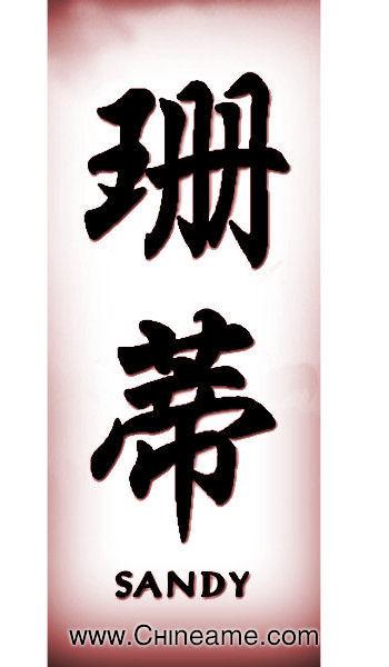 El nombre de Sandy en Chino - Chineame.com