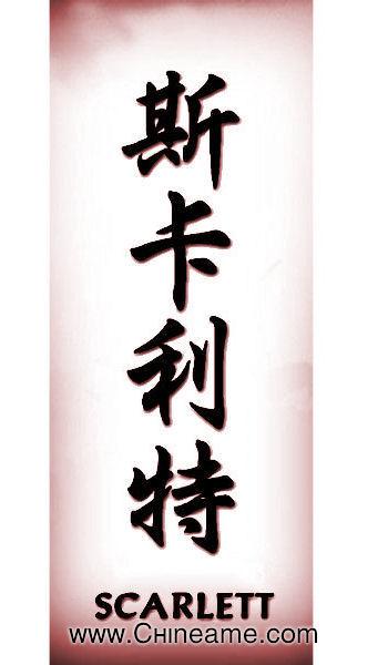 El nombre de Scarlett en Chino - Chineame.com