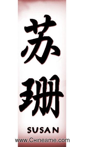susan name meaning