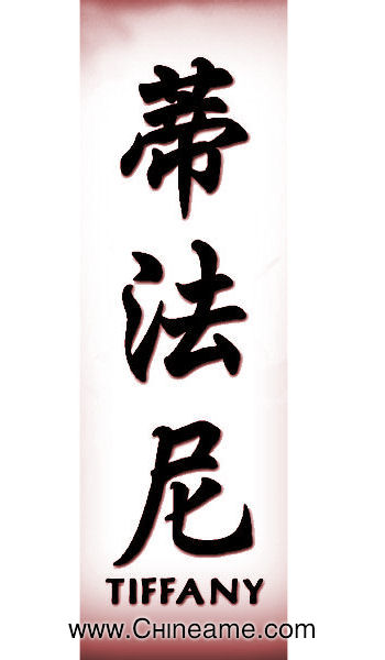 El nombre de Tiffany en Chino - Chineame.com
