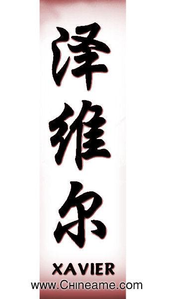 RE: Letras chinas. listo. aqui lo tienes
